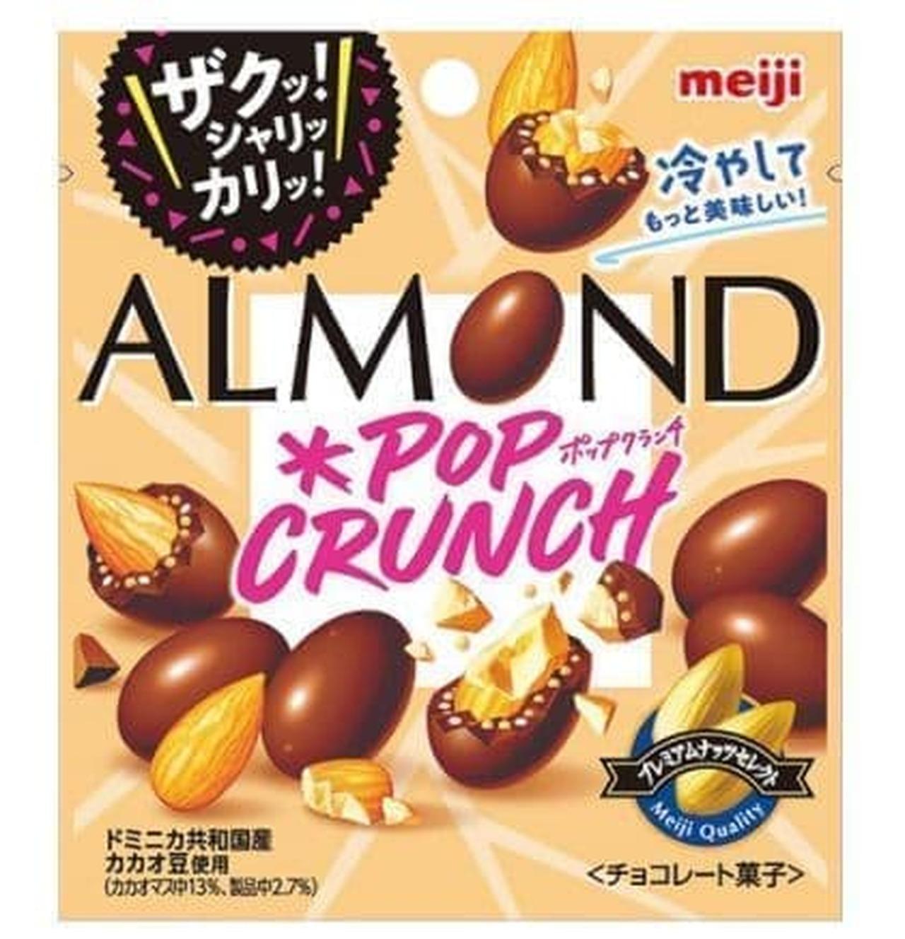 明治 アーモンドチョコレートポップクランチ