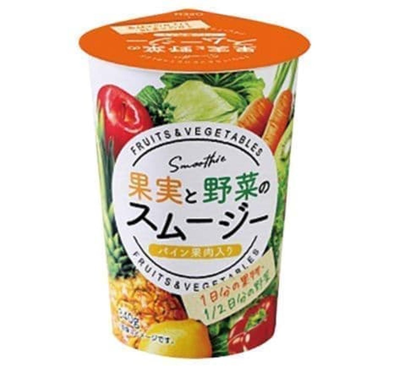 ファミリーマート「果実と野菜のスムージー」