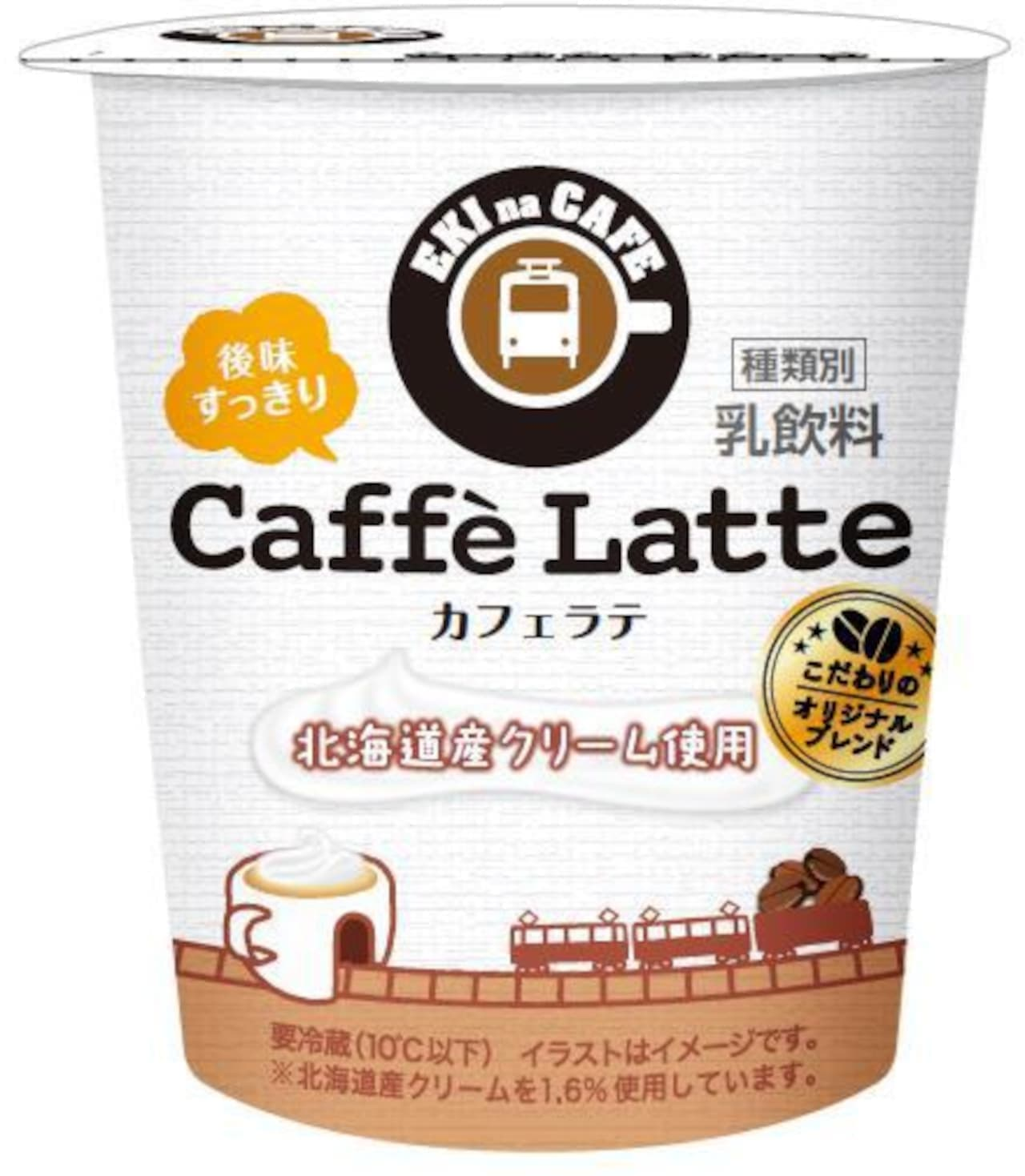 ニューデイズ「EKI na CAFE カフェラテ」