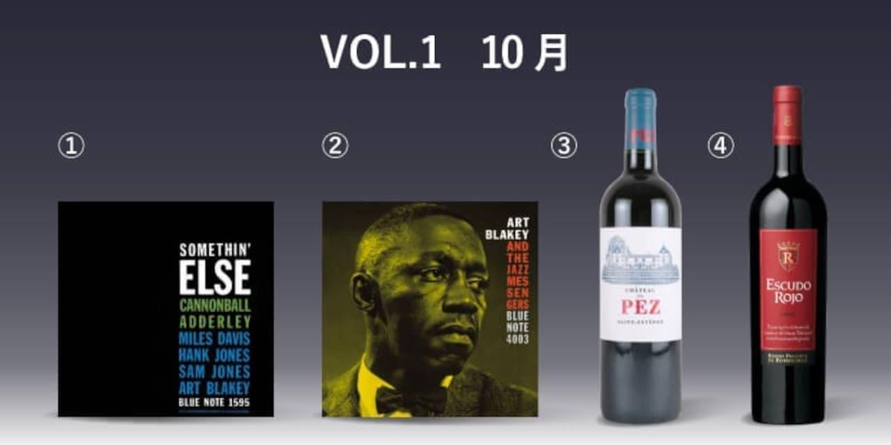 ブルーノート・ジャズ&エノテカワイン6ヵ月頒布会