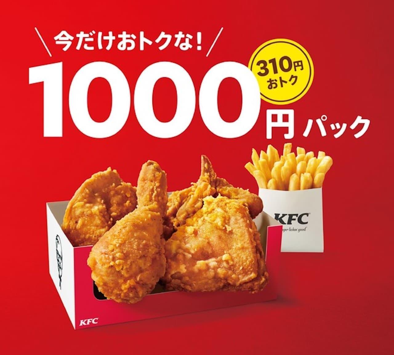 ケンタ「1000円パック」