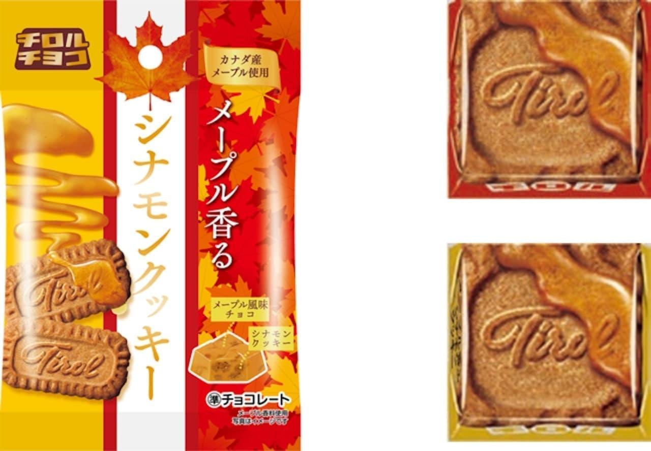 チロルチョコ新作「メープル香るシナモンクッキー〈袋〉」
