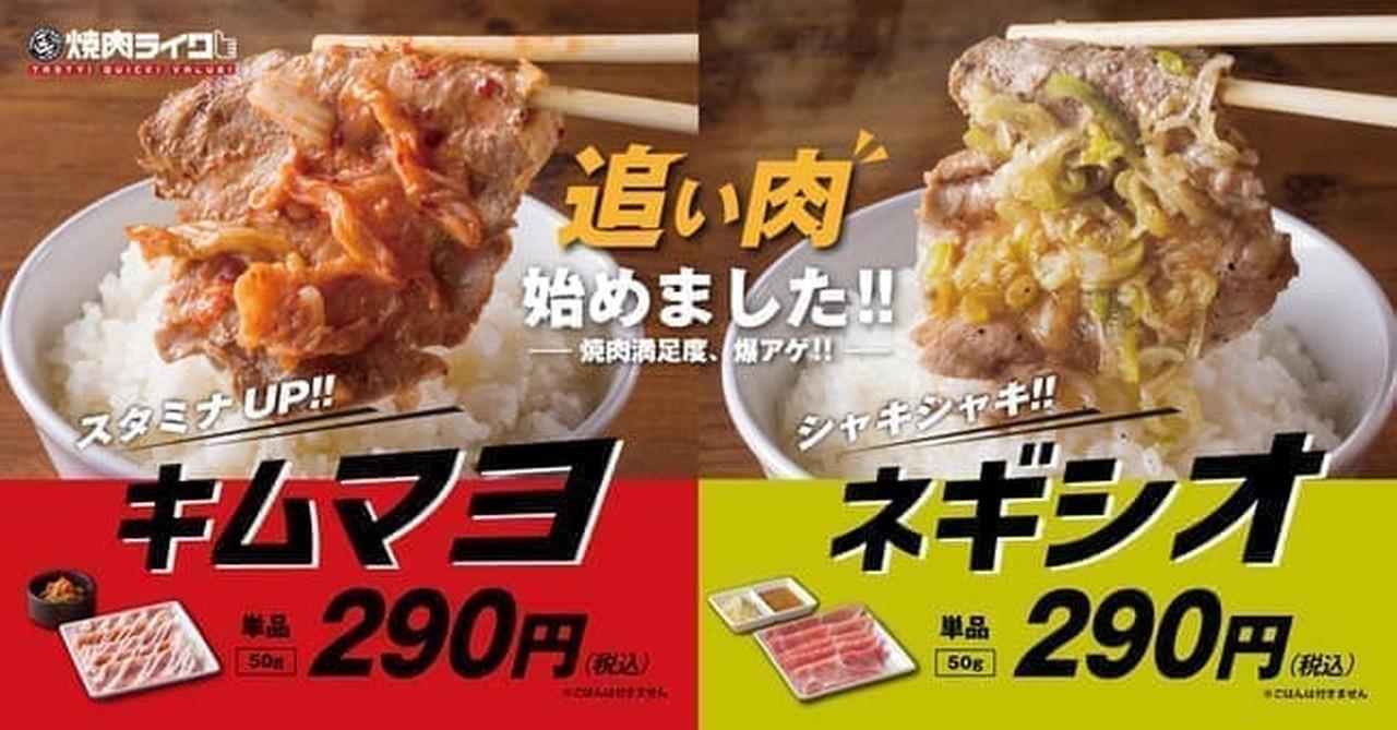 焼肉ライク「キムマヨ」「ネギシオ」