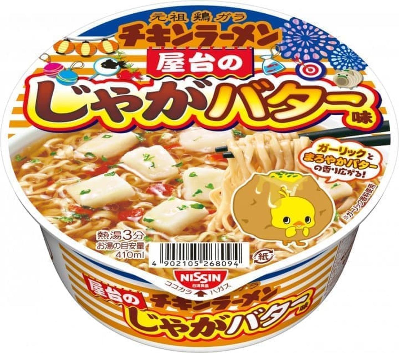 日清食品「チキンラーメンどんぶり 屋台のじゃがバター味」
