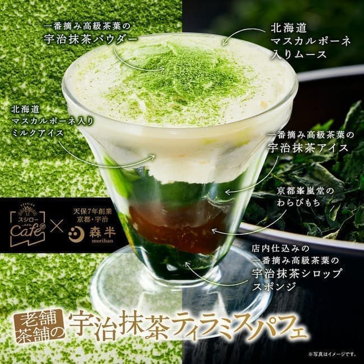 スシローカフェ部×森半コラボレーション第2弾「老舗茶舗の宇治抹茶ティラミスパフェ」