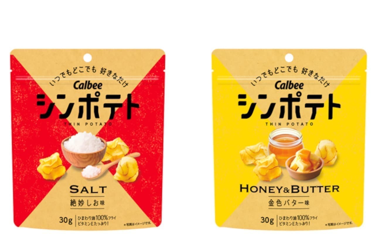 カルビー「シンポテト 絶妙しお味」「シンポテト 金色バター味」