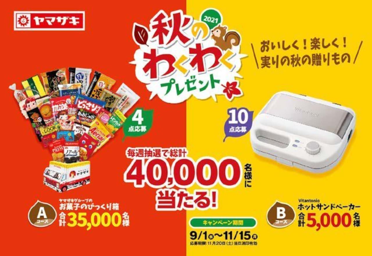 ヤマザキ「2021秋のわくわくプレゼント」キャンペーン