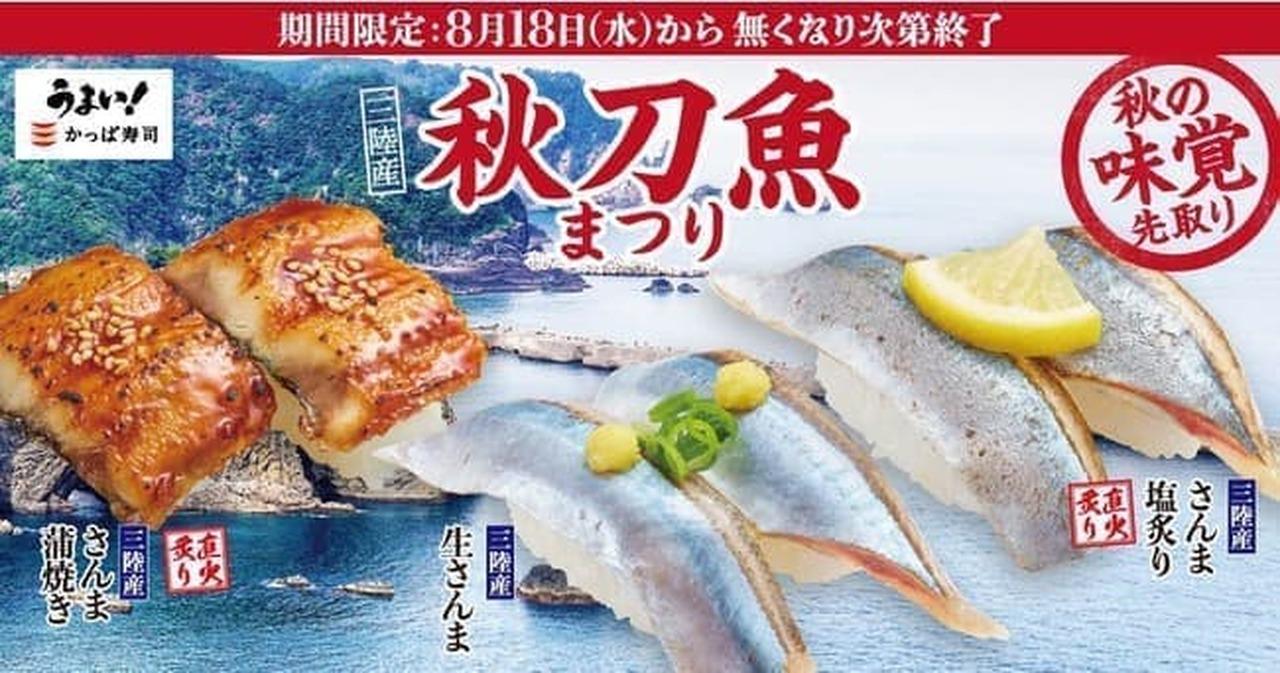 かっぱ寿司「三陸産 秋刀魚まつり」
