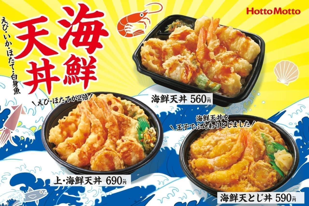 ほっともっと「海鮮天丼」「上・海鮮天丼」「海鮮天とじ丼」「天ぷら盛り合わせ」