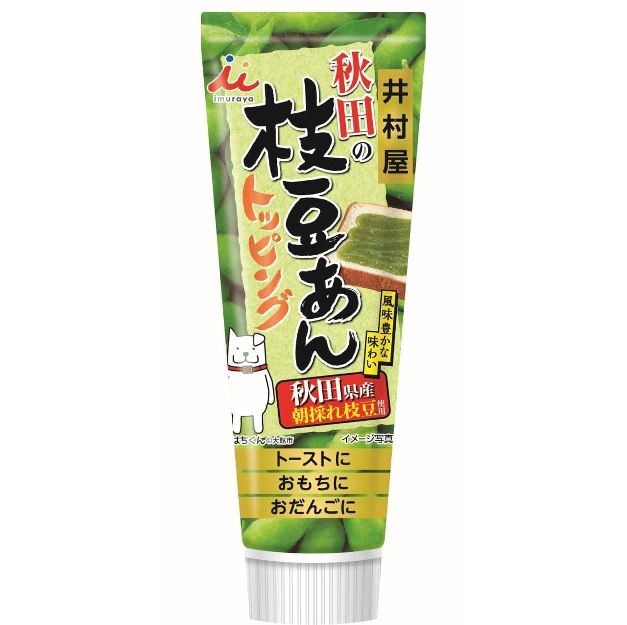 井村屋からチューブタイプの新商品「枝豆あんトッピング」