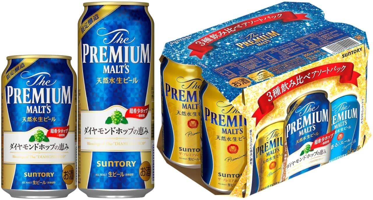サントリービール「ザ・プレミアム・モルツ ダイヤモンドホップの恵み」「ザ・プレミアム・モルツ 3種飲み比べアソートパック」