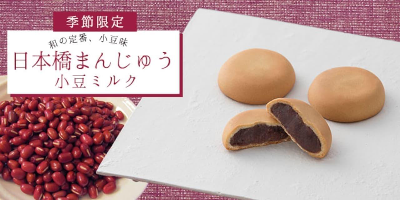 榮太樓總本鋪「日本橋まんじゅう小豆ミルク」