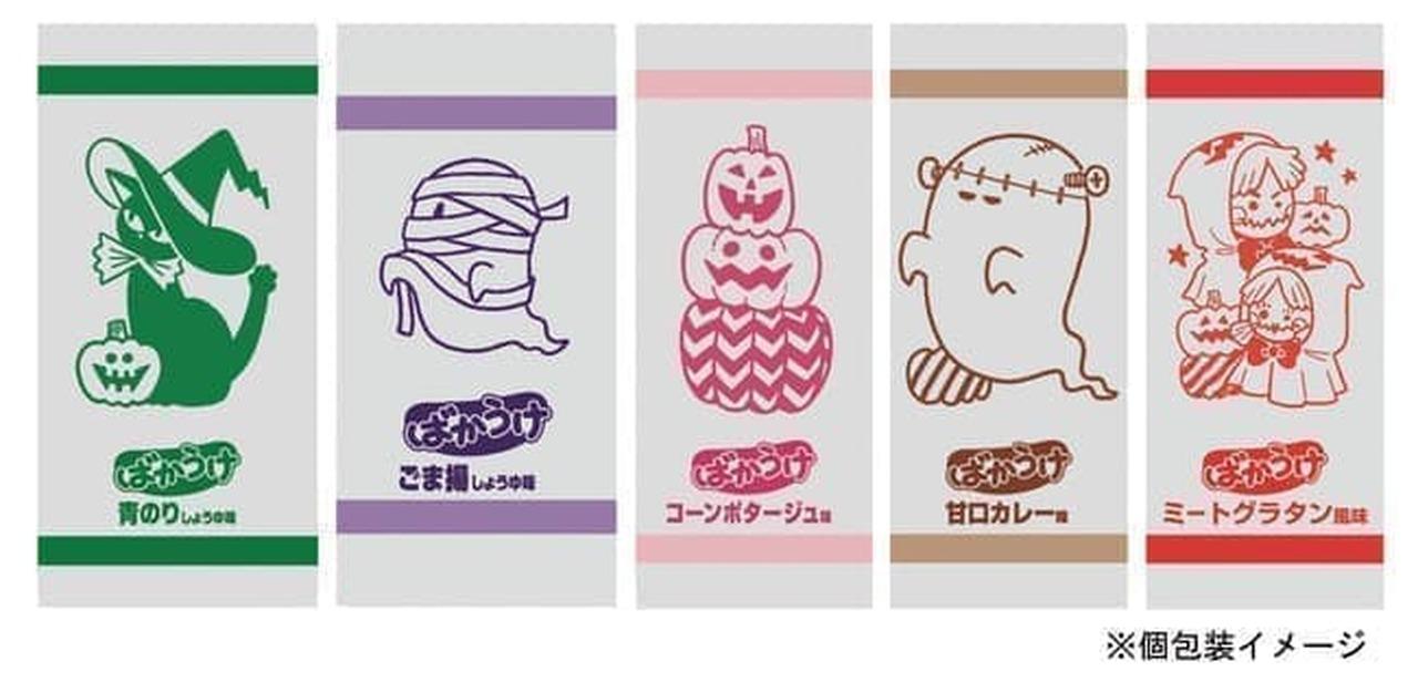 栗山米菓「2021HWばかうけアソート」