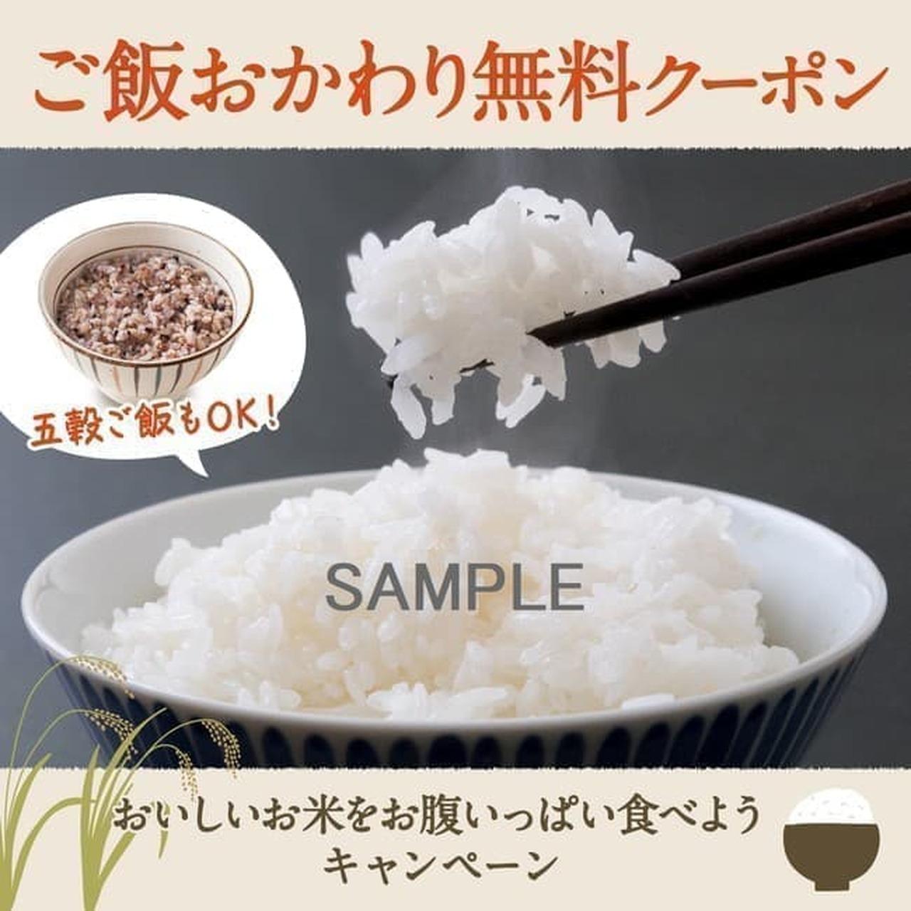 大戸屋「ごはんおかわり無料キャンペーン」期間中は「新潟県産 こしいぶき」にご飯を変更
