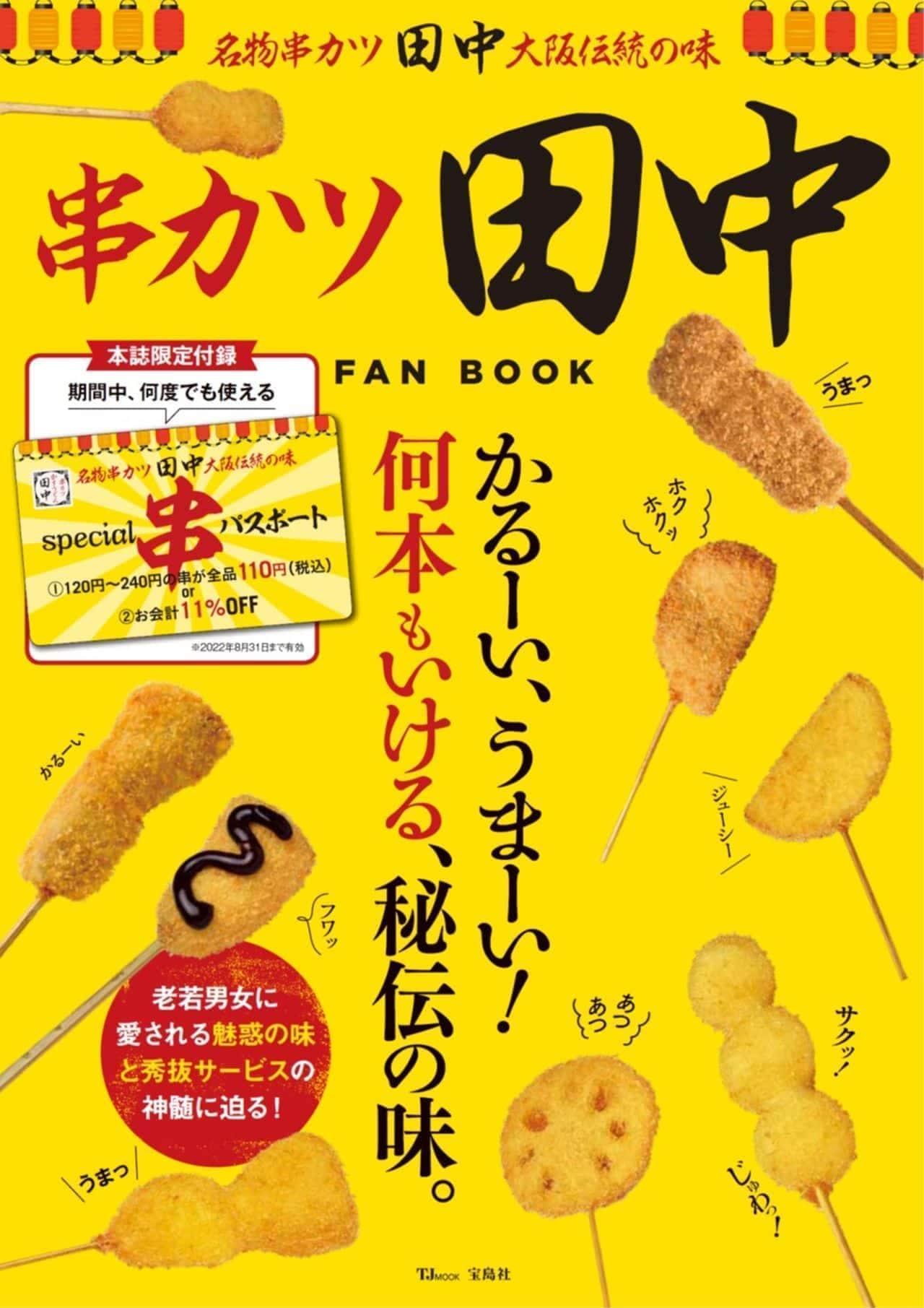 宝島社「串カツ田中 FAN BOOK」