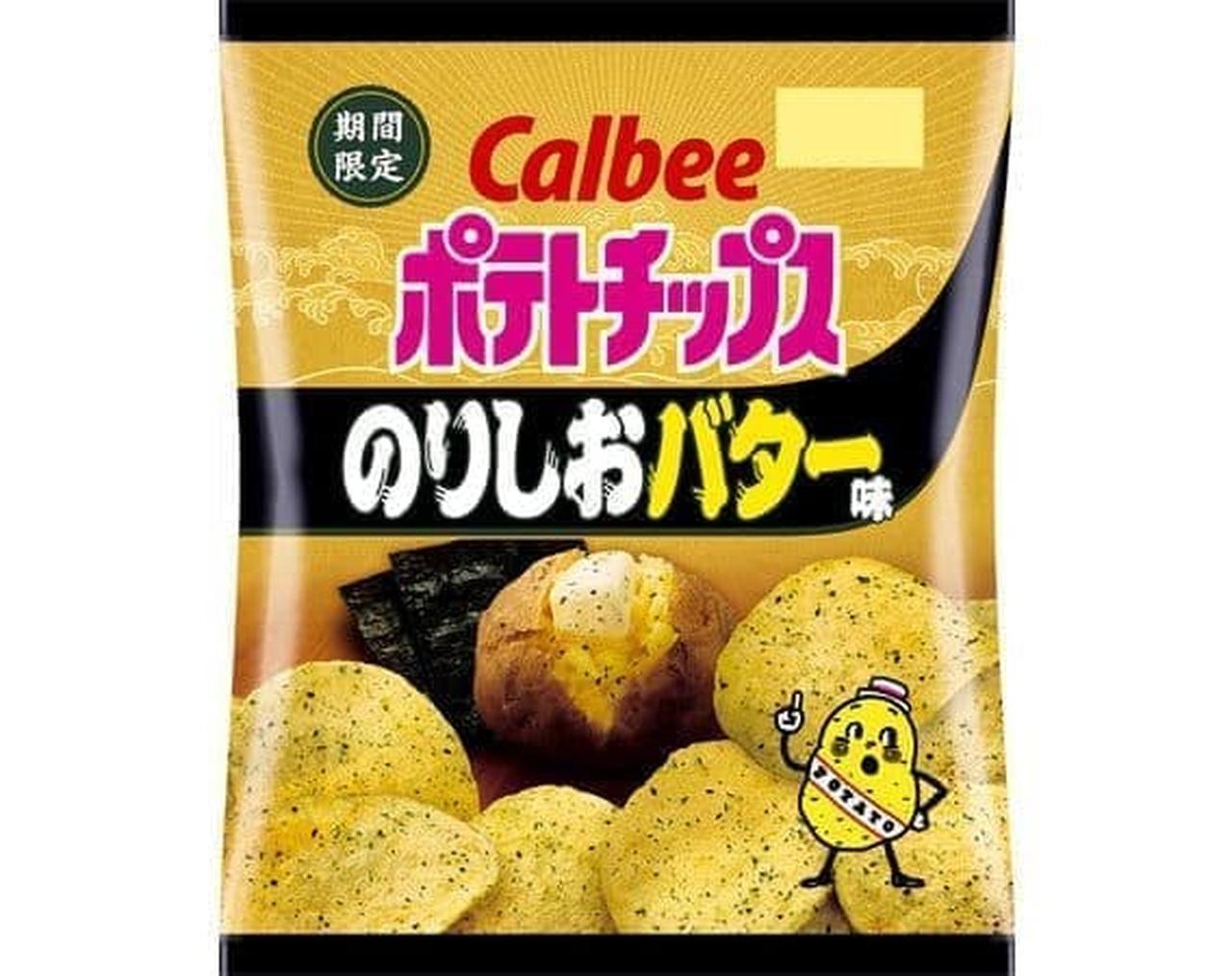 カルビー「ポテトチップス のりしおバター味」