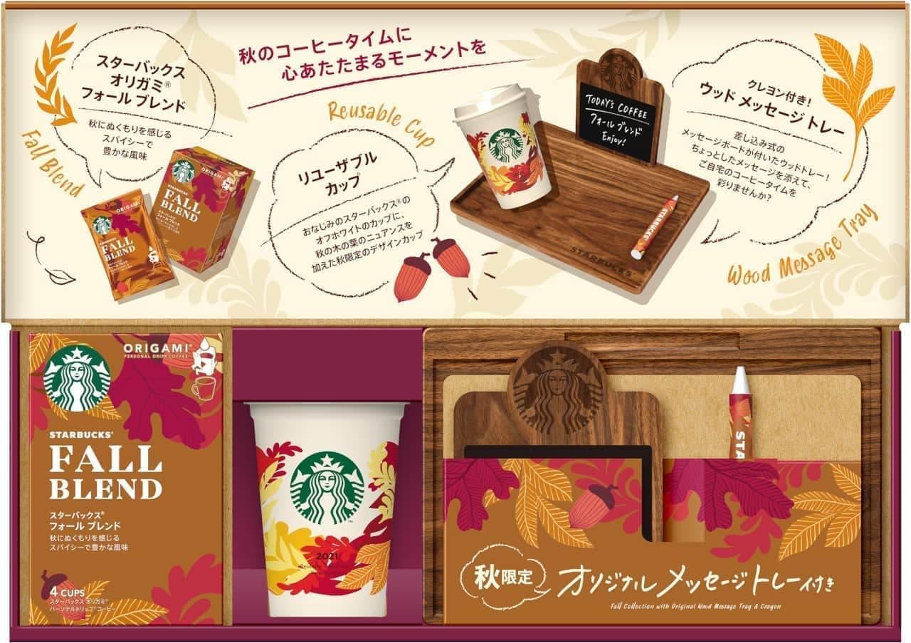 ネスレ日本「スターバックス シーズナル コレクション フォール」