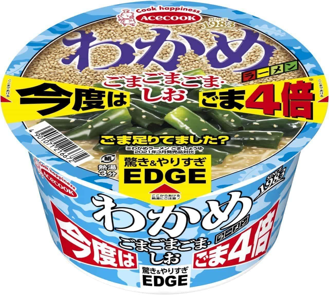 エースコック「EDGE×わかめラーメン ごまごまごま・しお ごま4倍」
