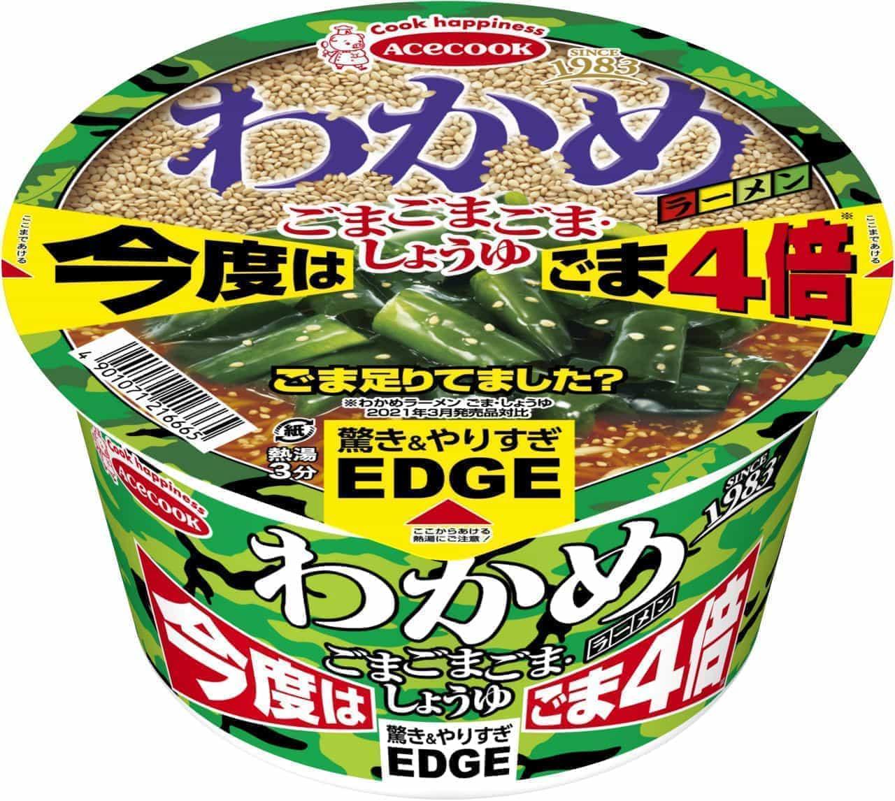 エースコック「EDGE×わかめラーメン ごまごまごま・しょうゆ ごま4倍」