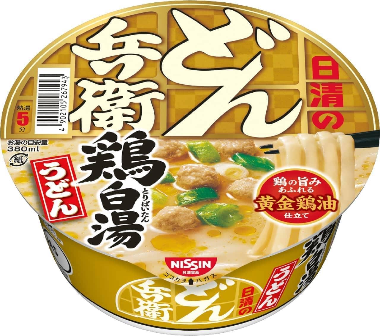 日清食品「日清のどん兵衛 鶏白湯うどん」