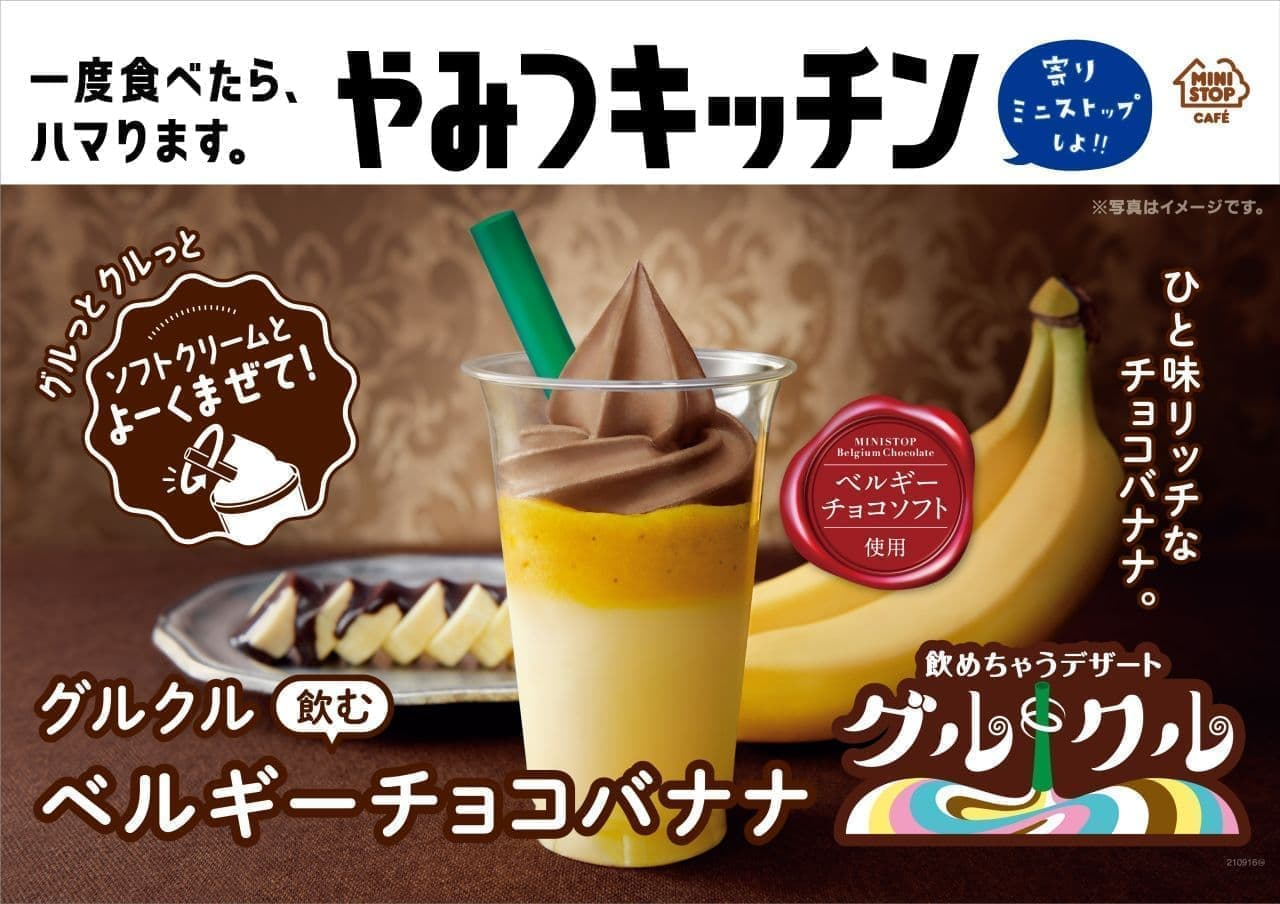 ミニストップ「グルクル 飲むベルギーチョコバナナ」