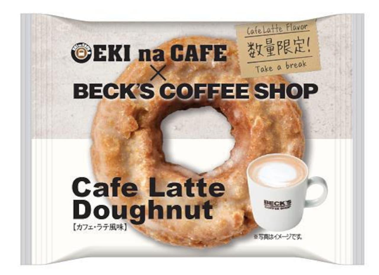 ニューデイズ「EKI na CAFE カフェラテドーナツ」