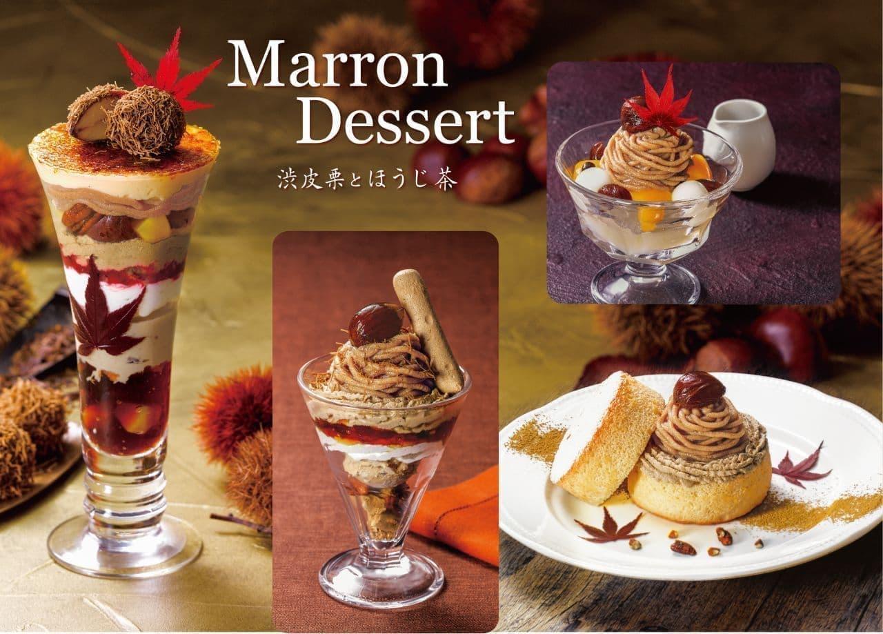 ロイヤルホスト「Marron Dessert -渋皮栗とほうじ茶-」