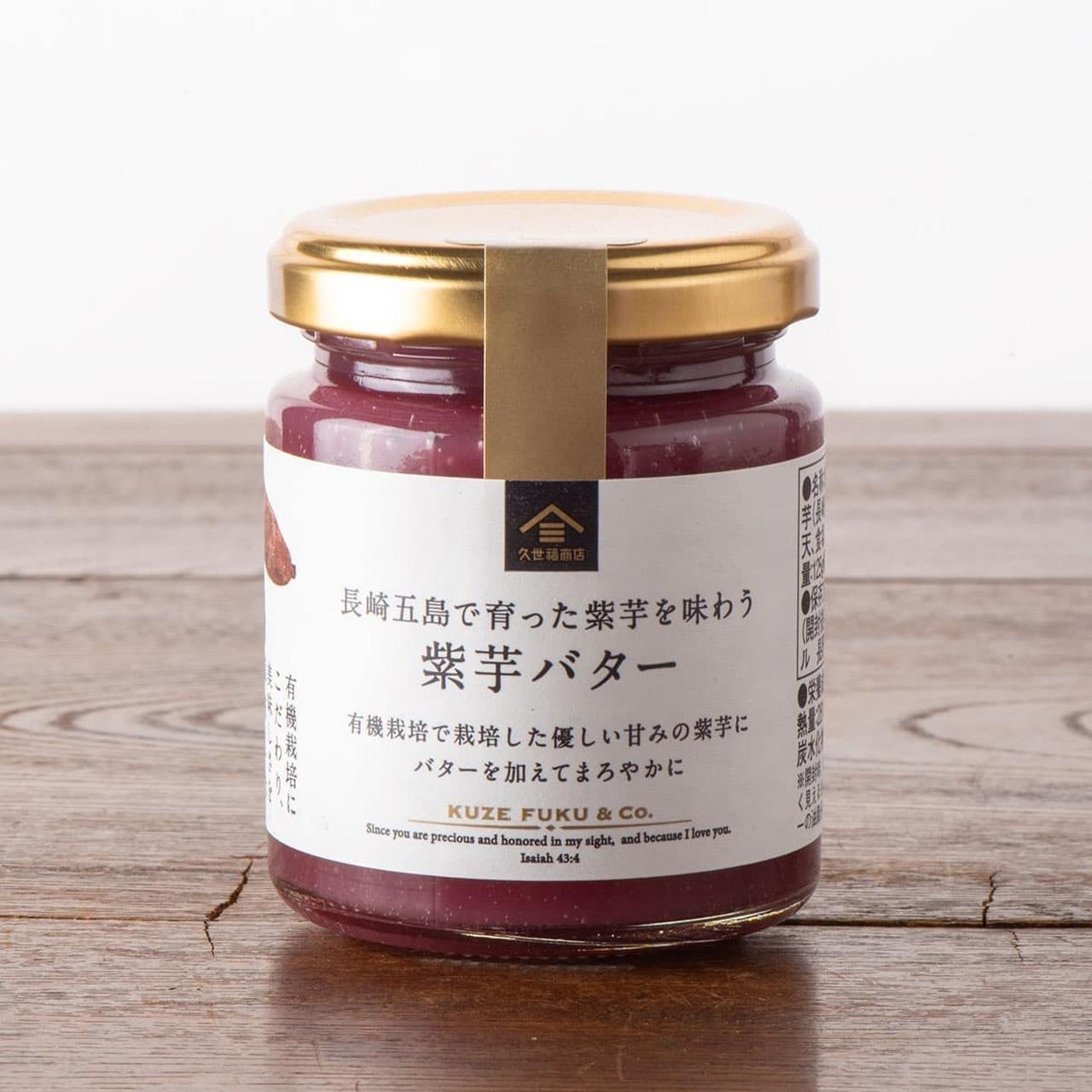 久世福商店「長崎五島で育った紫芋を味わう 紫芋バター」