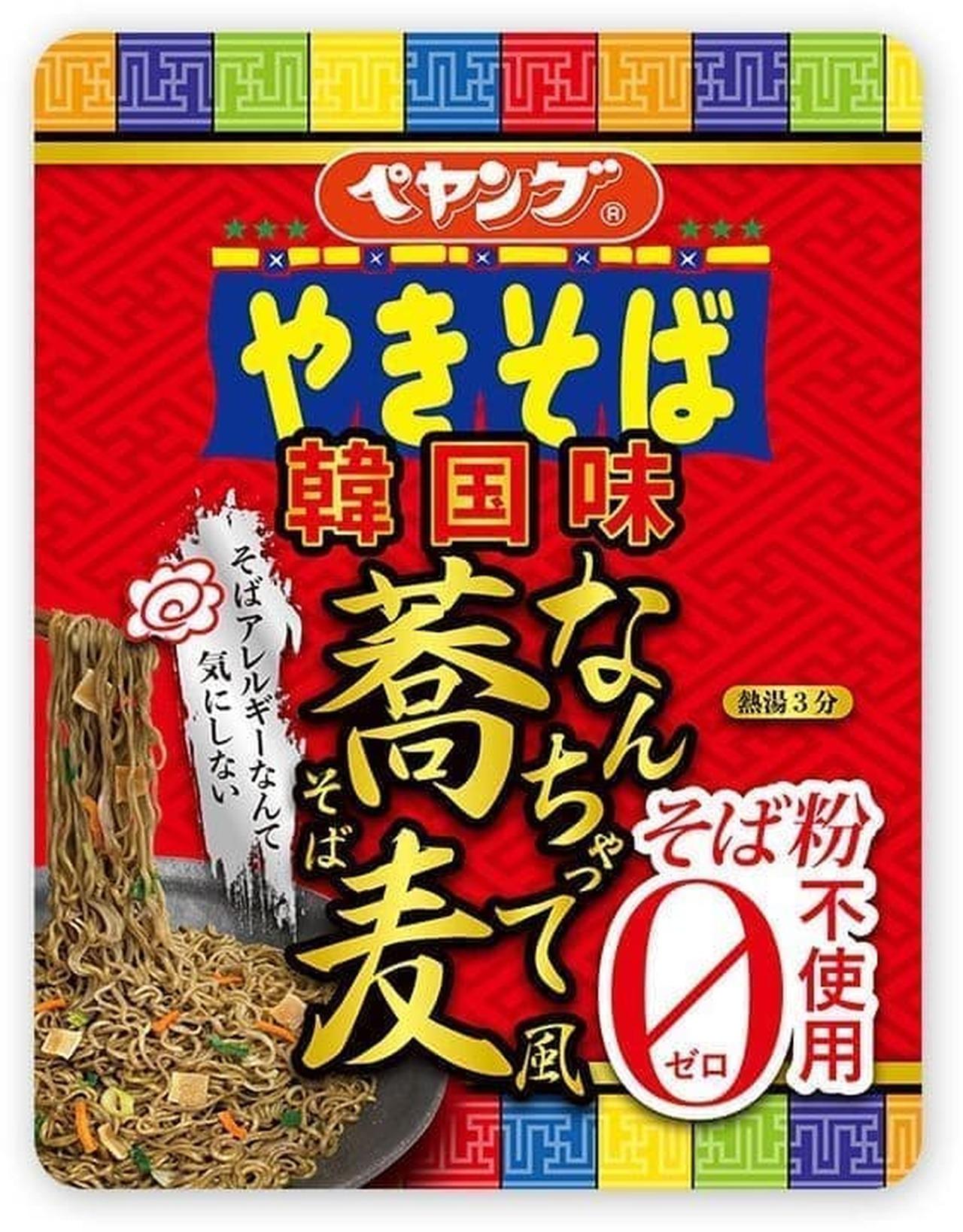 まるか食品「ペヤング 韓国味 なんちゃって蕎麦風」