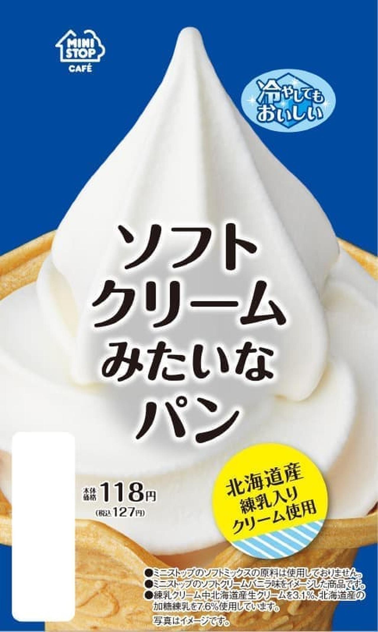 ミニストップ「ソフトクリームみたいなパン」