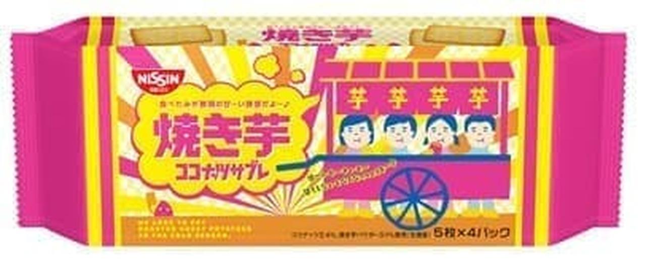 ココナッツサブレ <焼き芋>