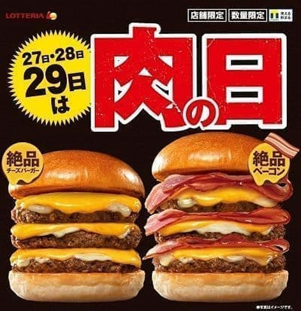 8月の「ロッテリア 29肉(ニク)の日」