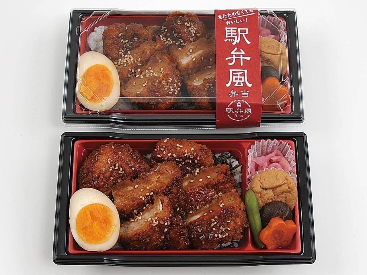 ミニストップ「駅弁風 味噌ヒレかつ弁当」