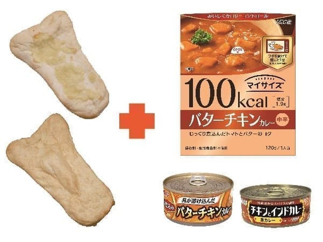 ローソンストア100「VLチーズナン」