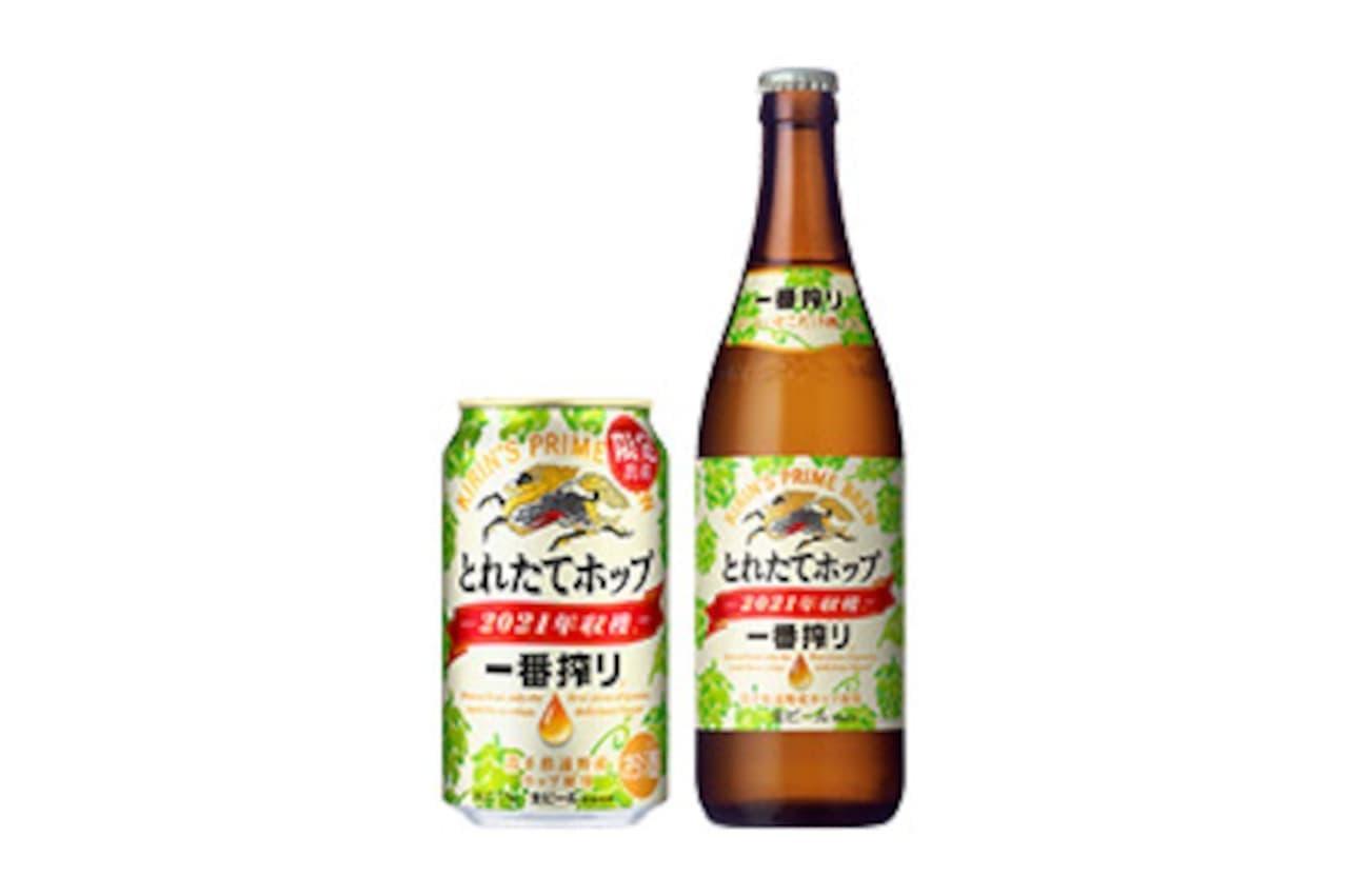 キリンビール「一番搾り とれたてホップ生ビール」