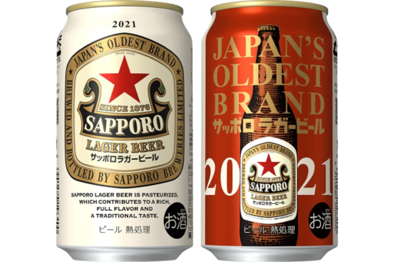 「サッポロラガービール」350ml缶・500ml缶