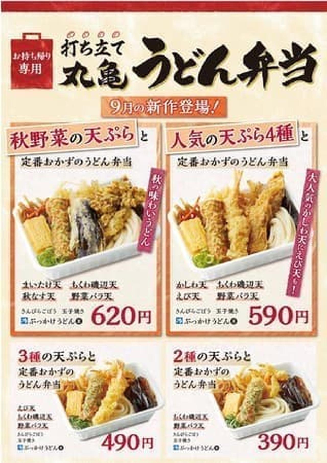 丸亀うどん弁当「秋野菜の天ぷらと定番おかずのうどん弁当」