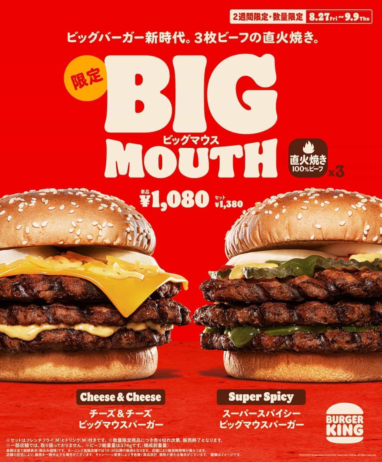 バーガーキング「チーズ&チーズ ビッグマウスバーガー」「スーパースパイシー ビッグマウスバーガー」