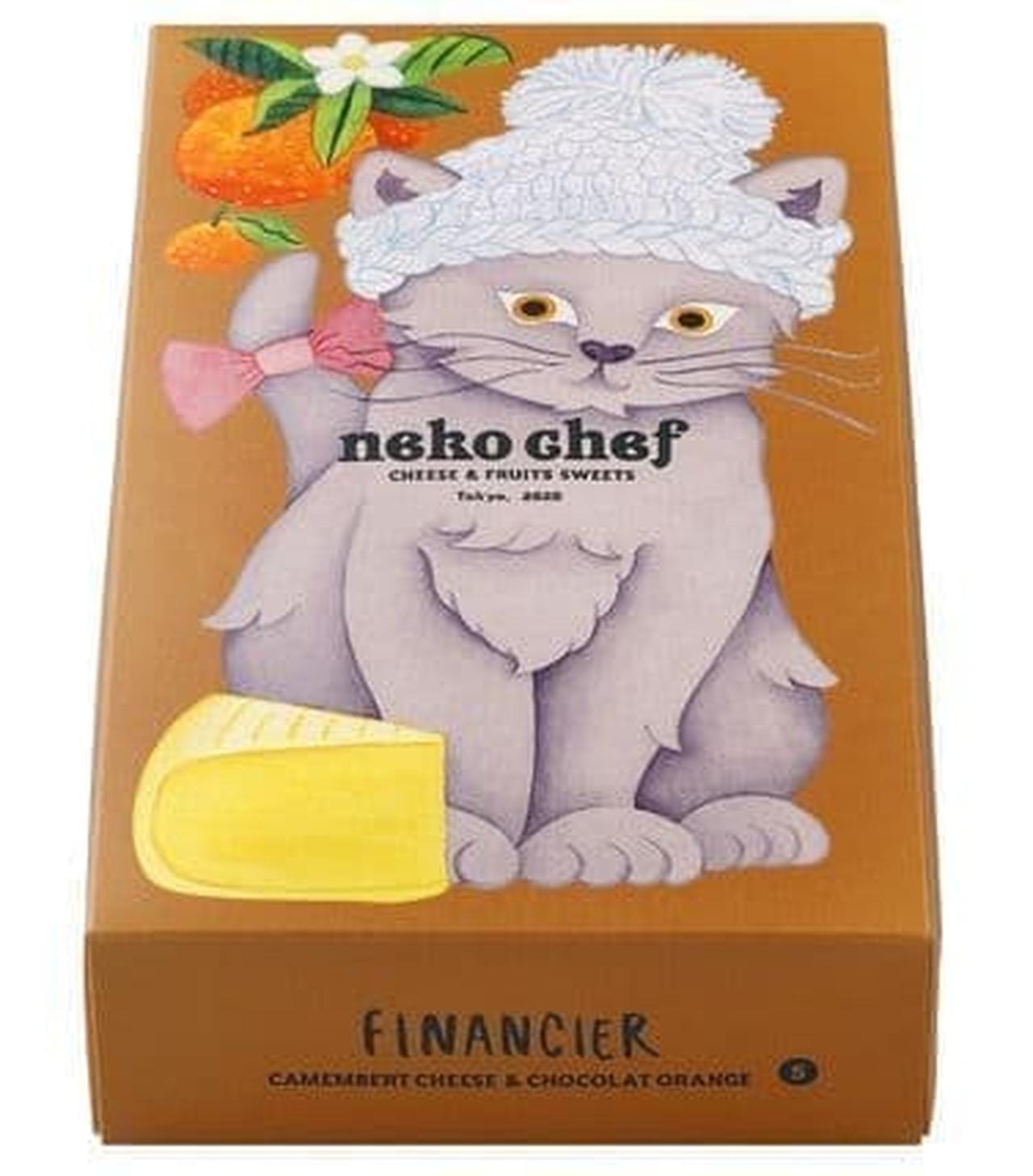 ネコシェフ「フィナンシェ ショコラオレンジ」