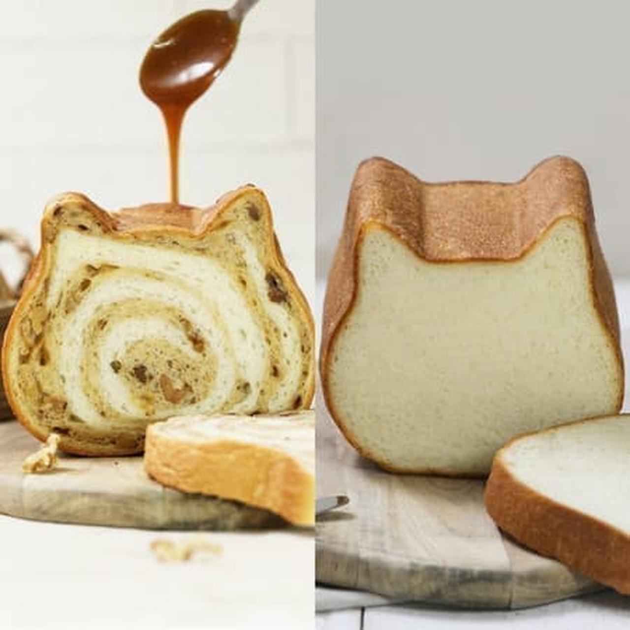 ねこねこ食パン(キャラメルナッツ&プレーン)