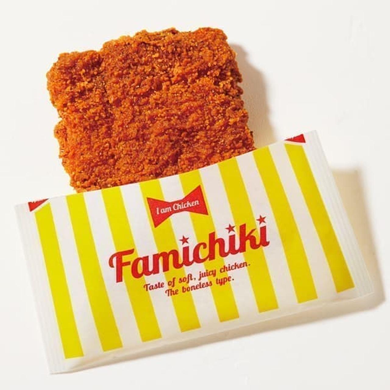 ファミリーマート「ファミチキ(甘辛味)」