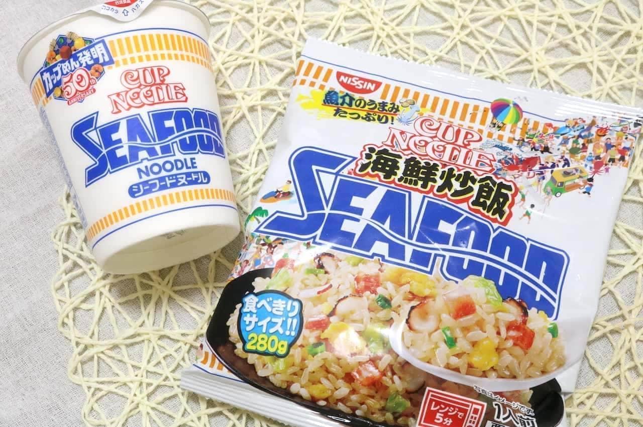 日清食品「冷凍 日清カップヌードル 海鮮炒飯 シーフード」