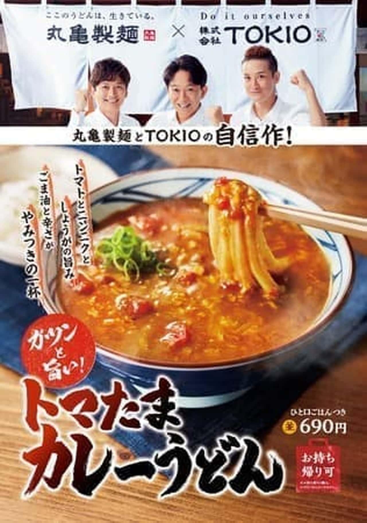 丸亀製麺「トマたまカレーうどん」「豚肉のせトマたまカレーうどん」TOKIO・松岡昌宏さんと共同開発