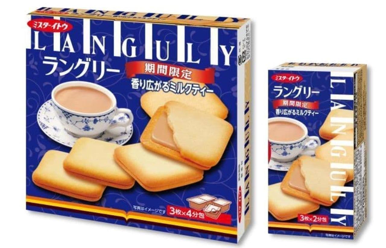 イトウ製菓「ラングリー 香り広がるミルクティー」