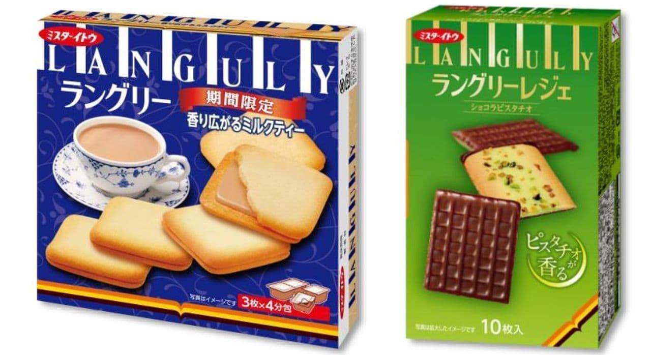 イトウ製菓「ラングリー 香り広がるミルクティー」「ラングリーレジェ ショコラピスタチオ」