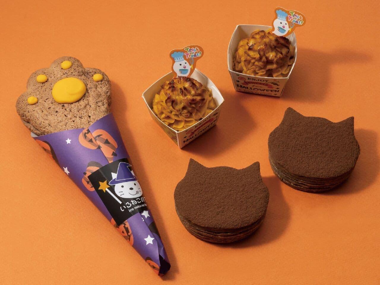 大阪新阪急ホテル「いろねこパイmini(パンプキン)」「いろねこのて ハロウィン(パンプキン)」「かぼちゃのスイートポテト」