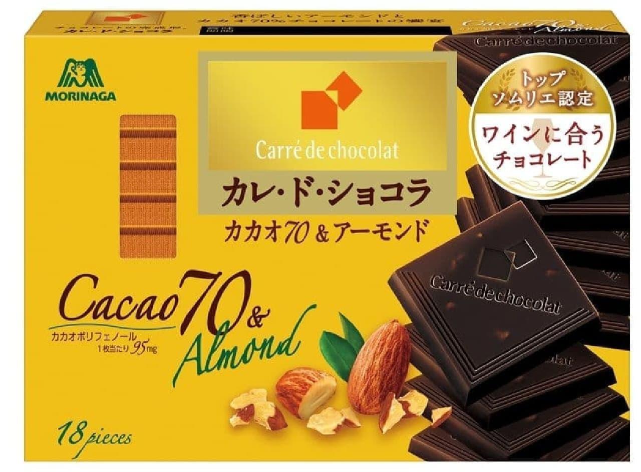 森永製菓の「カレ・ド・ショコラ<カカオ70&アーモンド>」