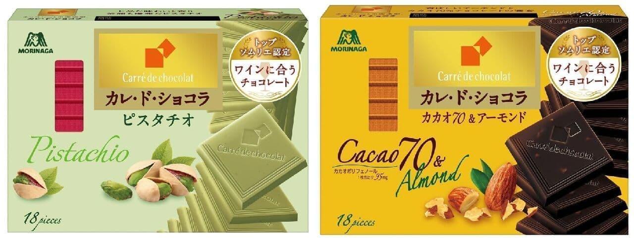 森永製菓の「カレ・ド・ショコラ<ピスタチオ>」「カレ・ド・ショコラ<カカオ70&アーモンド>」