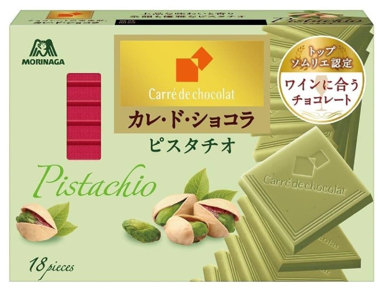 森永製菓の「カレ・ド・ショコラ<ピスタチオ>」