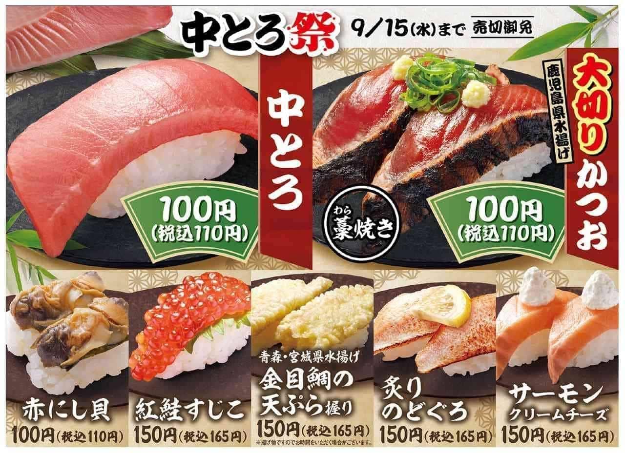 """はま寿司""""中とろ祭"""""""
